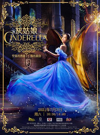 """【上海】DramaKids艺术剧团•经典母爱儿童剧《灰姑娘Cinderella》--""""坚强而勇敢,仁慈而善良"""""""