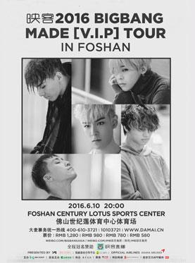 BIGBANG MADE VIP TOUR IN FOSHAN—佛山站