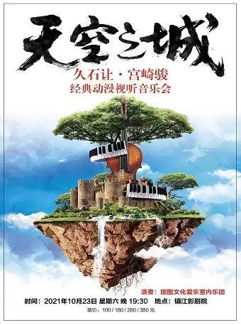 《天空之城》久石让•宫崎骏经典动漫音乐会