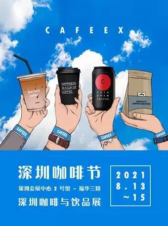 【深圳】2021 CAFEEX 深圳咖啡节 & 深圳咖啡与饮品展