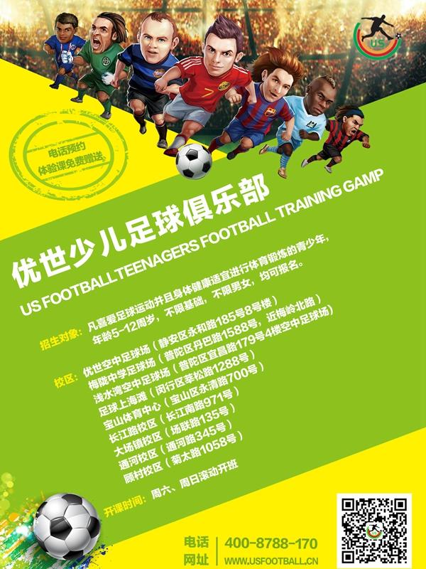 上海优世青少年足球俱乐部