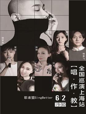 【唱 作 教】全国巡演 上海站