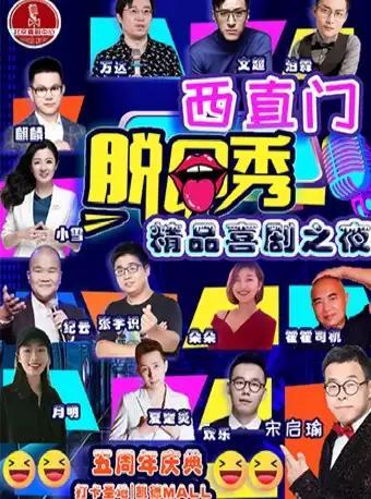 【北京】【精品脱口秀节】爆笑喜剧段子专场