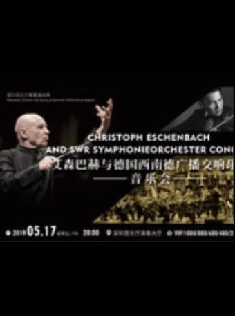 艾森巴赫与德国西南德广播交响乐团音乐会