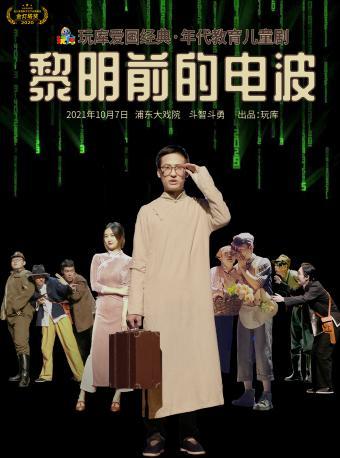 【上海】玩库-爱国经典·时代教育儿童剧《黎明前的电波》