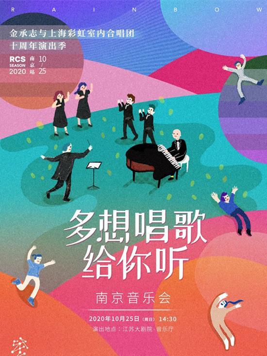 彩虹合唱团 《多想唱歌给你听》南京音乐会
