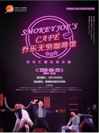 音乐剧《乔乐无穷咖啡馆》