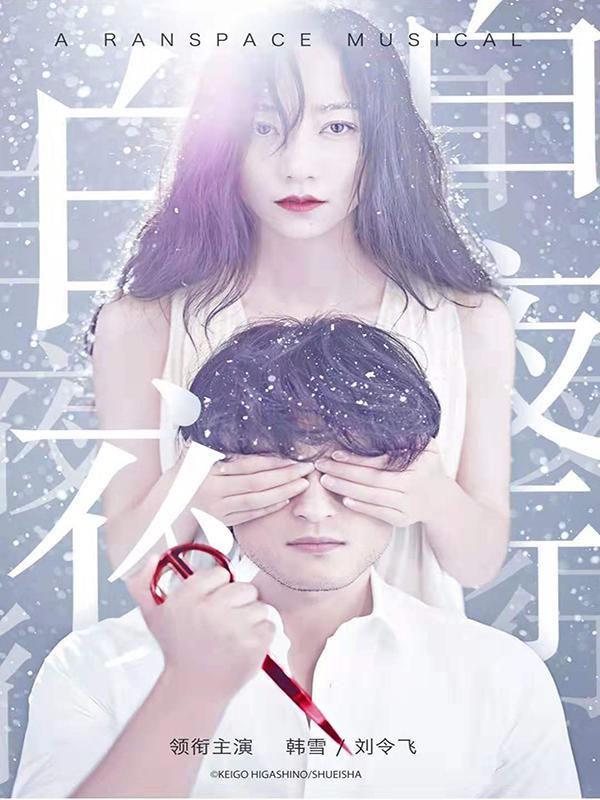 音乐剧《白夜行》主演:韩雪 刘令飞