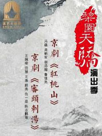 京剧《红桃山》《审头刺汤》