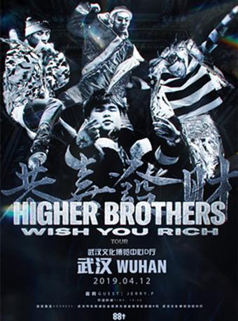 Higher Brothers巡演武汉站