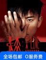 2019张杰【未·LIVE】全球巡回演唱会 北京站