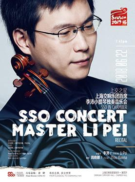 李沛小提琴独奏音乐会