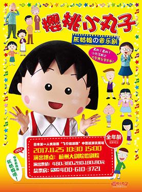樱桃小丸子-灰姑娘的音乐剧