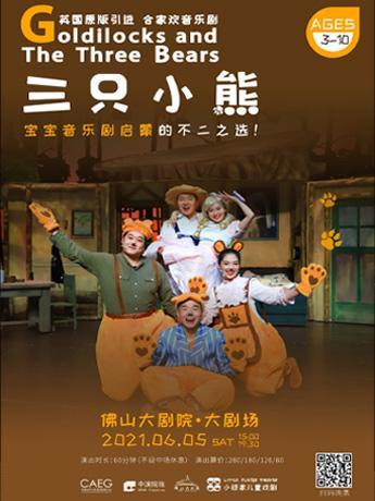 英国原版引进合家欢音乐剧 三只小熊
