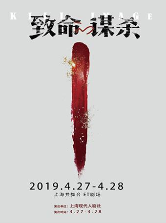 《致命的谋杀》2019中文版