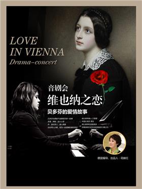 音剧会《维也纳之恋》——贝多芬的爱情故事