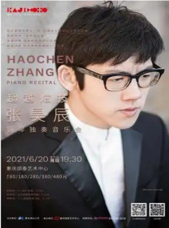 超越炫技——张昊辰钢琴独奏音乐会重庆站