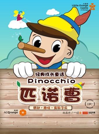 经典成长童话《匹诺曹》