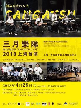 三月乐队中国巡演上海站
