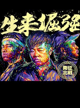 南征北战上海演唱会