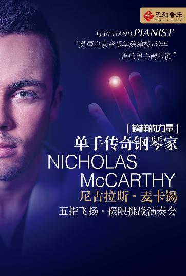 单手传奇钢琴家尼古拉斯·麦卡锡——榜样的力量