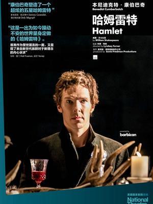 【放映】哈姆雷特