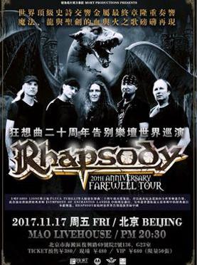 RHAPSODY北京巡演