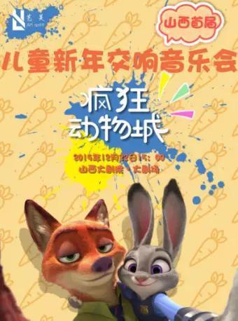 《疯狂动物城》太原