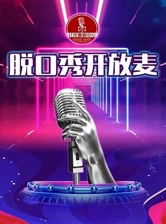 解压周四『北京喜剧中心』新人单口吐槽大会