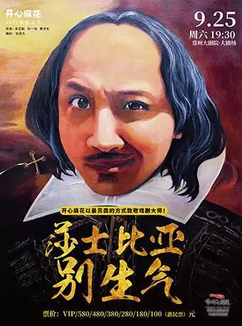 开心麻花爆笑舞台剧•《莎士比亚别生气》