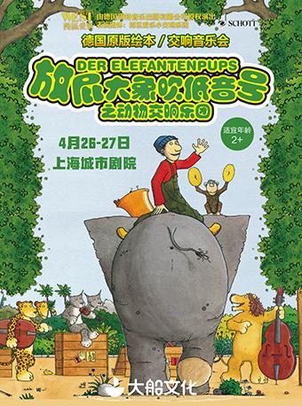 放屁大象吹低音号之动物交响乐团音乐会