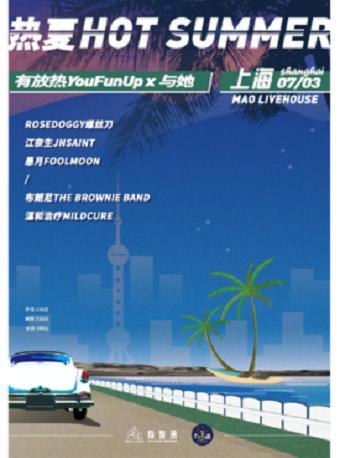 【上海】热夏Hot Summer「有放热YouFunUp X 与她」联合呈现
