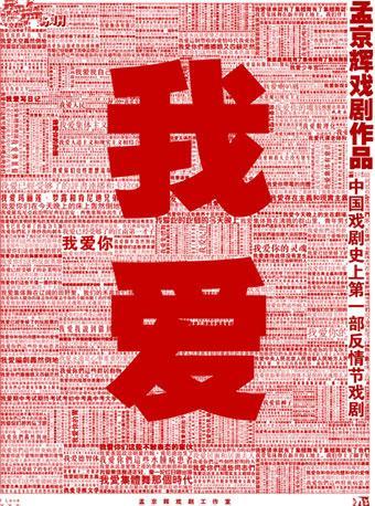 孟京辉《我爱XXX》
