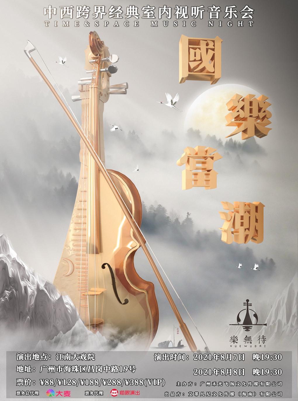 2021国楽当潮中西跨界室内经典音乐会