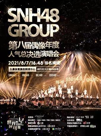 【上海】SNH48 GROUP第八届偶像年度人气总决选演唱会
