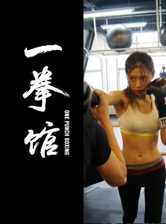 一拳馆拳击/私教体验
