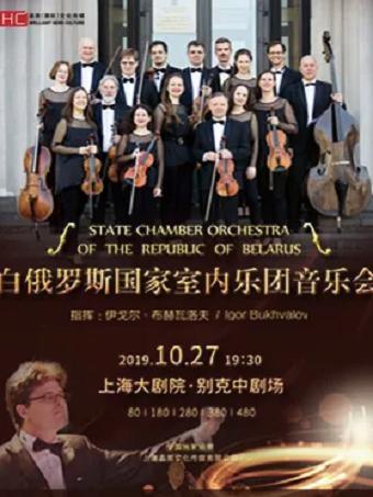 上海 白俄羅斯國家室內樂團音樂會