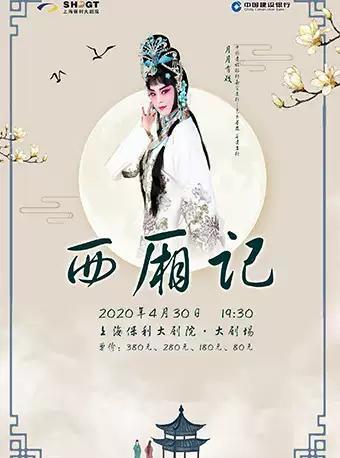 京劇《西廂記》