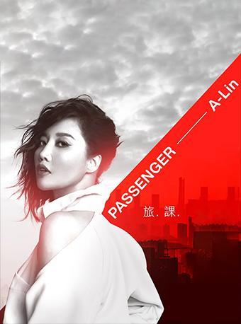 【定金预定&可退】A-Lin演唱会佛山站