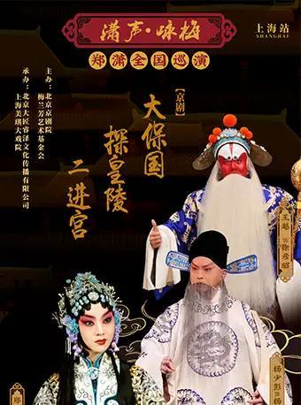 京剧《大保国 · 探皇陵 · 二进宫》