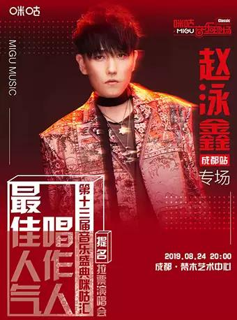 2019咪咕音乐现场 赵泳鑫专场 成都站