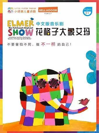 音乐剧《花格子大象艾玛》中文版
