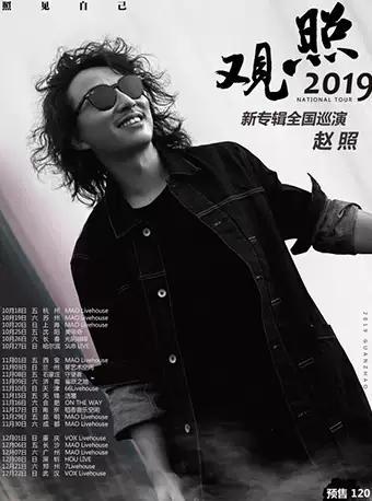 赵照巡演南京站