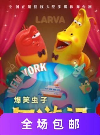 大型多媒体舞台剧《爆笑虫子——囧游记》