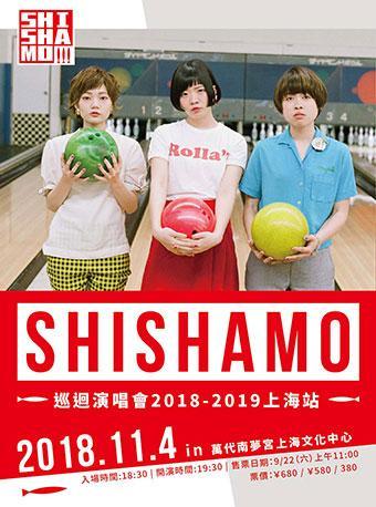 SHISHAMO上海演唱会