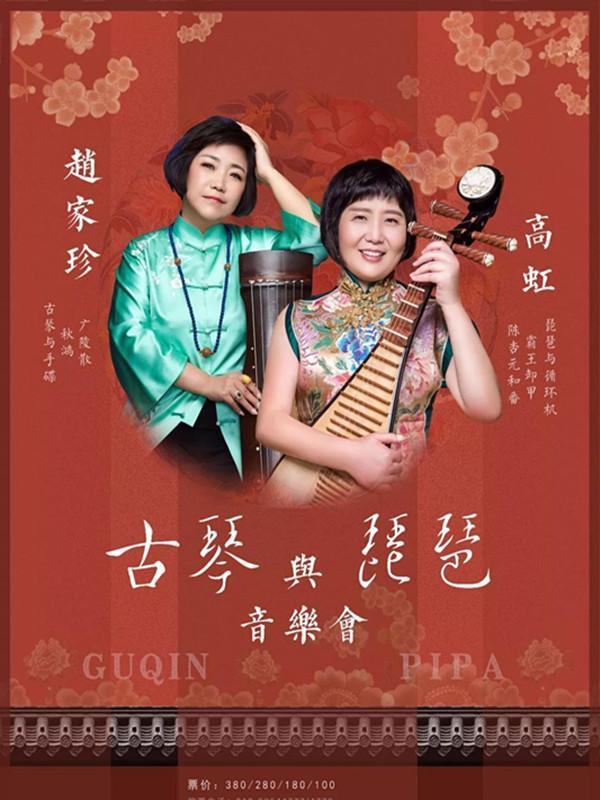赵家珍 高虹 《古琴与琵琶 音乐会》