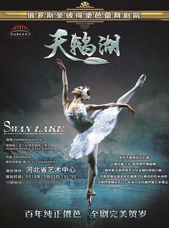 俄罗斯圣彼得堡芭蕾舞剧院|天鹅湖