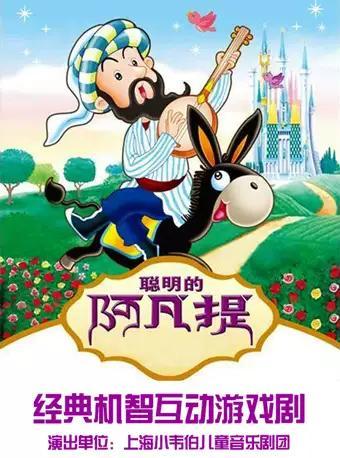 上海 经典机智互动游戏剧《聪明的阿凡提》