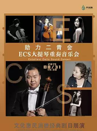 《 ECS大提琴乐团音乐会 》