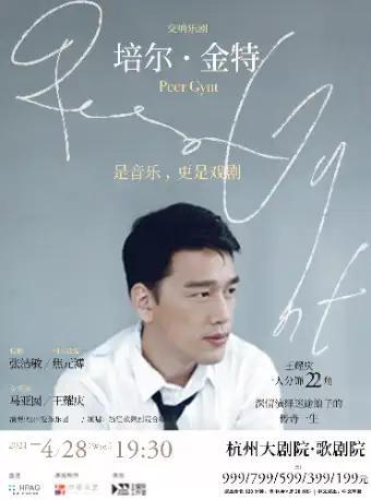 【王耀庆】【杭州】交响乐剧《培尔·金特》